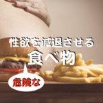 性欲を減退させる危険な食べ物