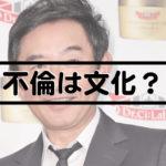 石田純一「不倫は文化」