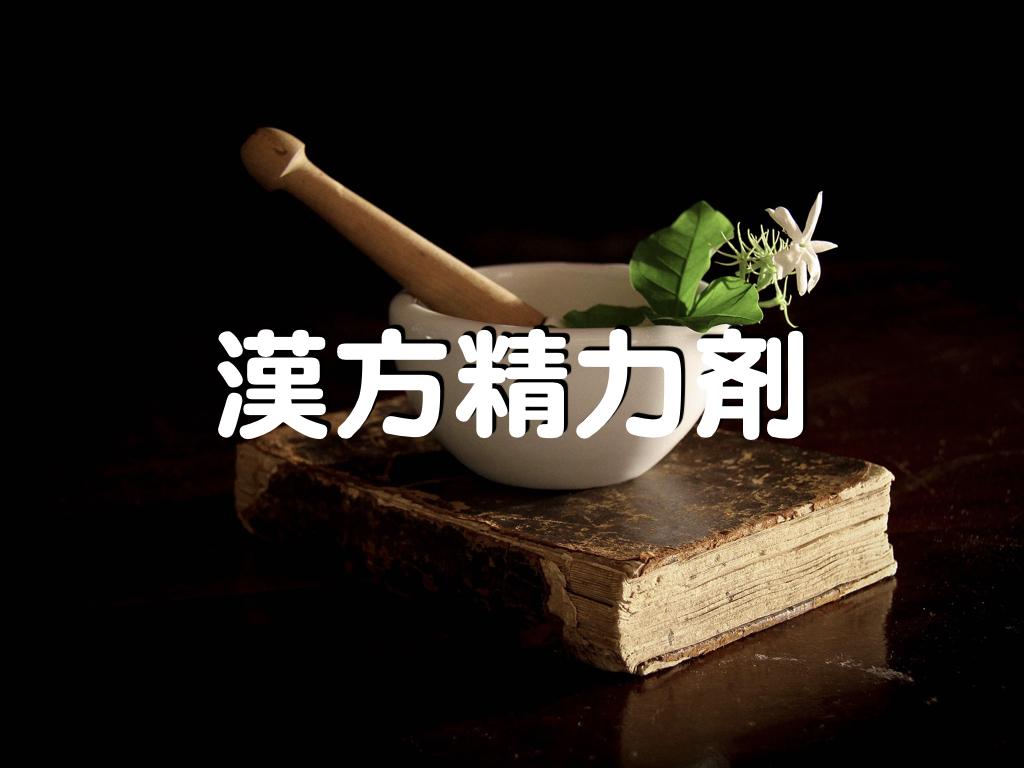 漢方精力剤