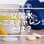 炭酸水ペニスチャレンジ