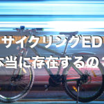 サイクリングEDは本当に存在するのか