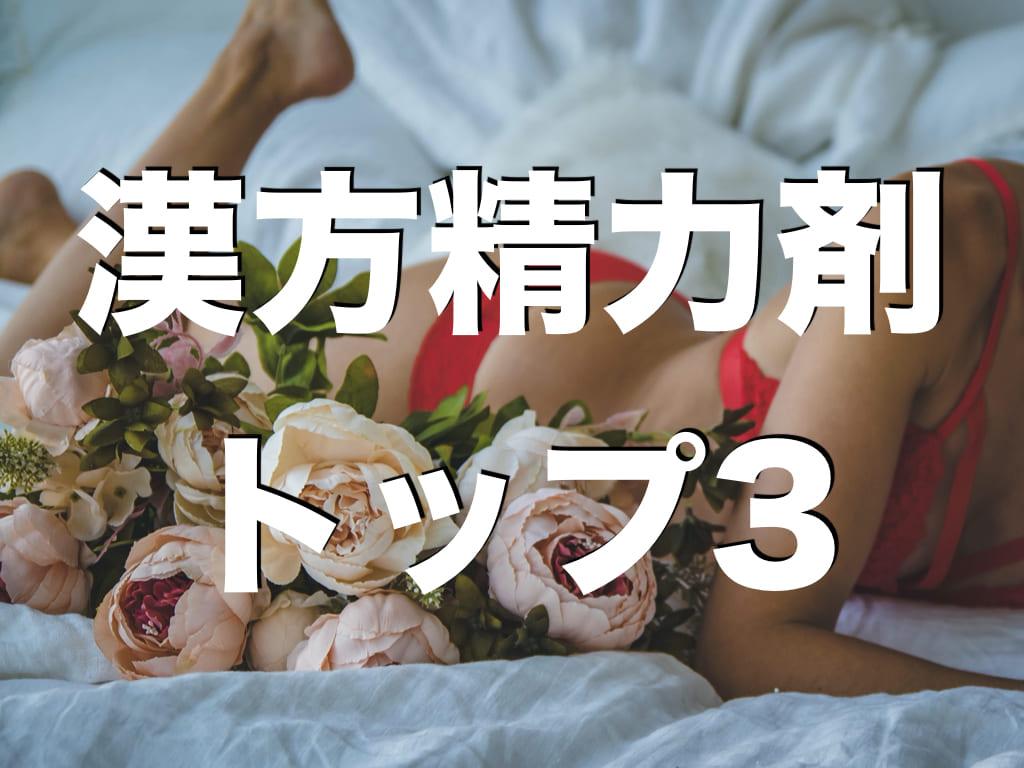 漢方精力剤トップ3