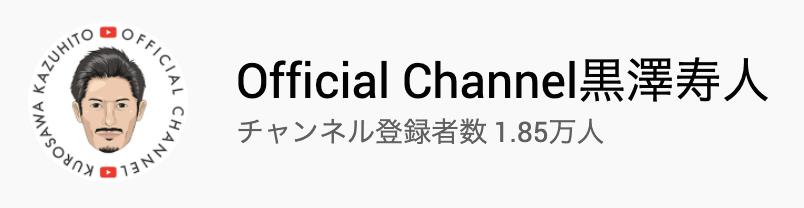 黒澤寿人チャンネル