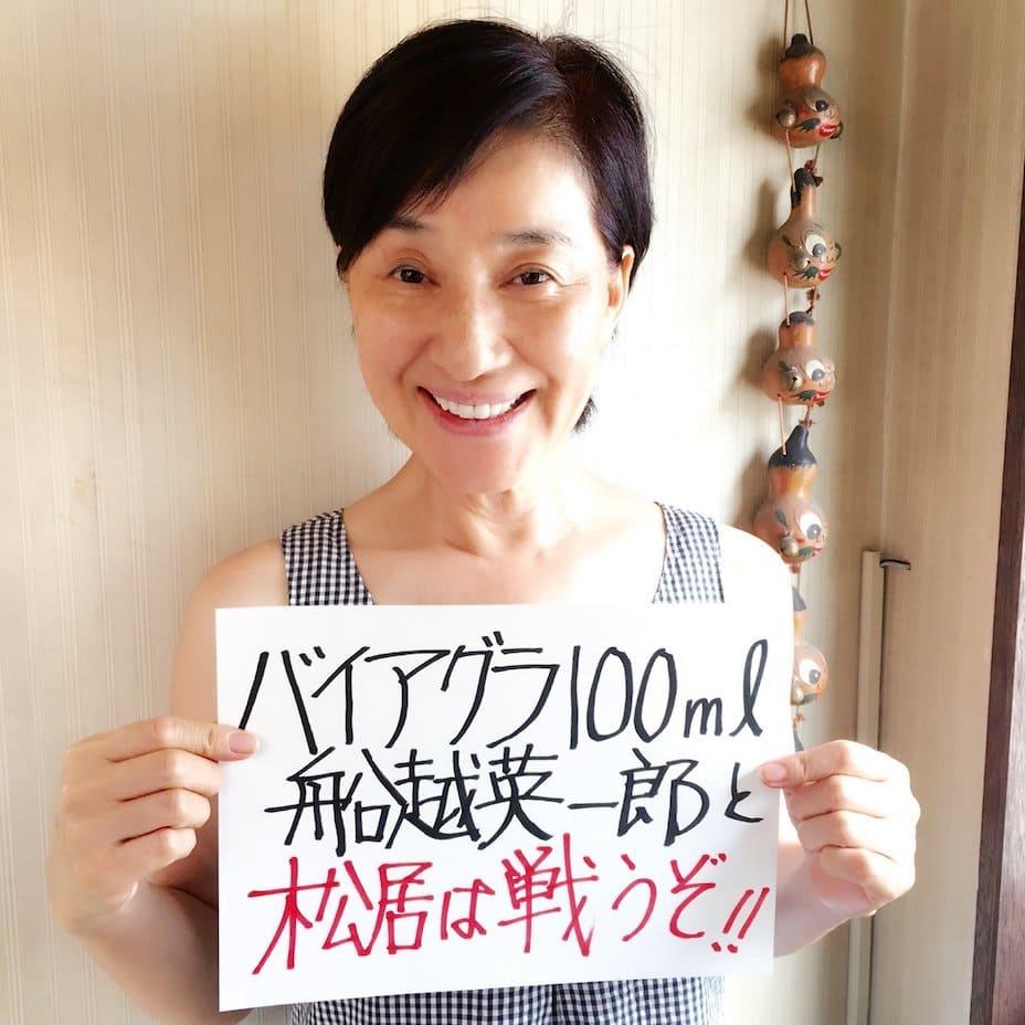 松井一代バイアグラ100